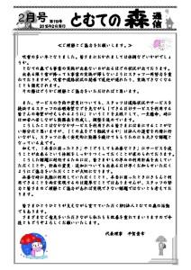 thumbnail of とむて制作中¥会報関連¥2015年度¥201502119