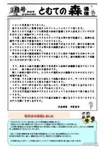 thumbnail of とむて制作中¥会報関連¥2015年度¥201503120