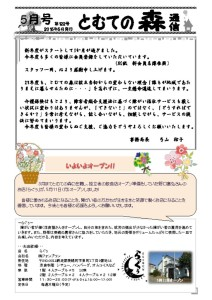 thumbnail of とむて制作中¥会報関連¥2015年度¥201505122