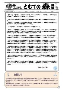 thumbnail of とむて制作中¥会報関連¥2015年度¥201506123
