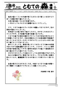 thumbnail of とむて制作中¥会報関連¥2015年度¥201507124