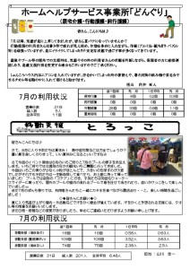 thumbnail of とむて制作中¥会報関連¥2015年度¥201508125