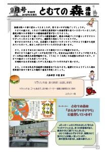 thumbnail of とむて制作中¥会報関連¥2015年度¥201509126