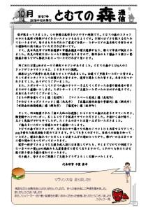 thumbnail of とむて制作中¥会報関連¥2015年度¥201510127