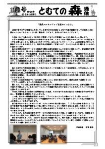 thumbnail of とむて制作中¥会報関連¥2015年度¥201511128