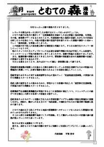 thumbnail of とむて制作中¥会報関連¥2015年度¥201512129