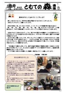 thumbnail of とむて制作中¥会報関連¥2016年度¥201601130