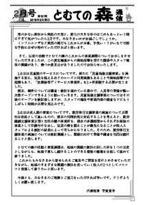 thumbnail of とむて制作中¥会報関連¥2016年度¥201602131