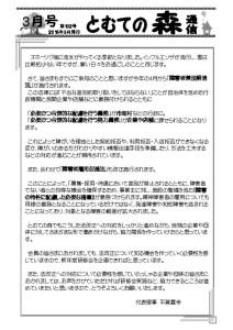thumbnail of とむて制作中¥会報関連¥2016年度¥201603132